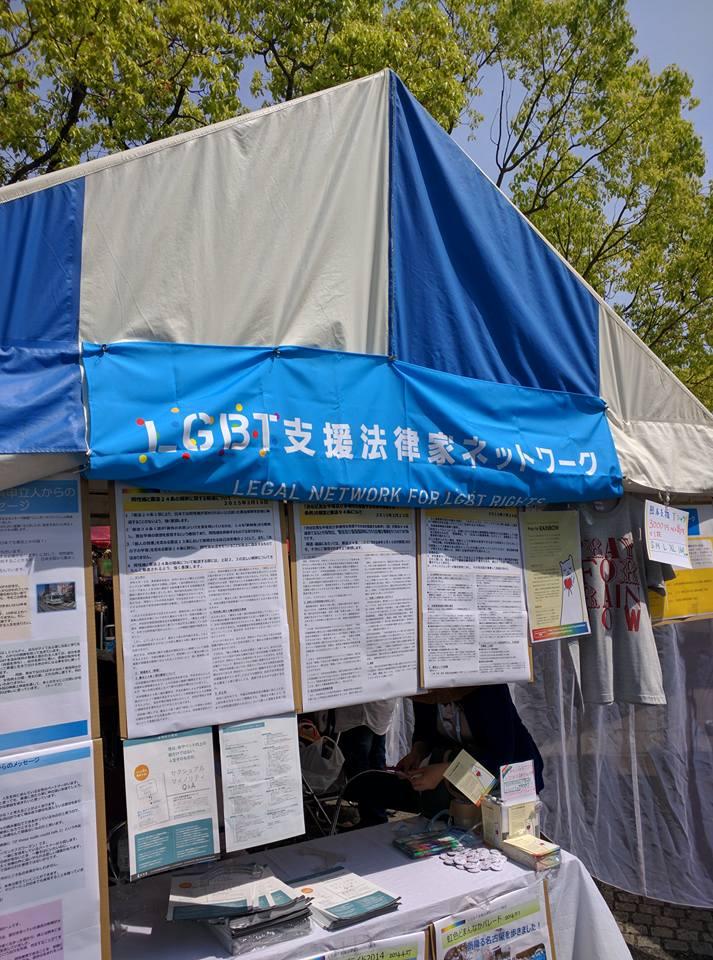 東京レインボープライドでのブースの様子の写真です。
